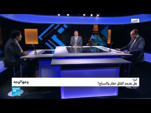 ليبيا.. هل يصمد اتفاق حفتر والسراج؟  - نشر قبل 13 دقيقة
