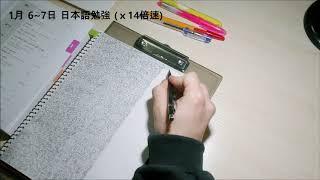 日本語勉強(1月 6~7日)-일본어 공부