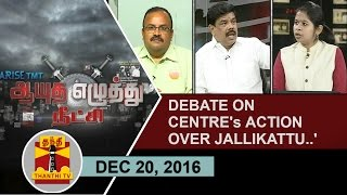 Aayutha Ezhuthu Neetchi 20-12-2016 Debate on Centre's action over Jallikattu..' – Thanthi TV Show