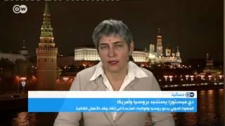 مسائية DW- خبيرة روسية: واشنطن غير مهتمة بانتهاء الحرب في سوريا