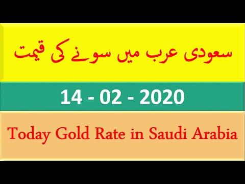 Gold Price In Saudi Arabia Today 14