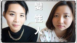 變性人訪談🌝 Interview With A Transgender #1|陳怡 ChanYee