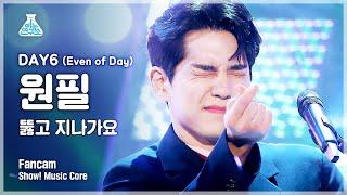[예능연구소 4K] 데이식스 원필 직캠 '뚫고 지나가요' (DAY6(Even of Day) WONPIL FanCam) @Show!MusicCore 210717