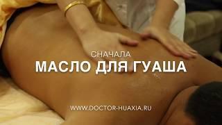 Китайский массаж - скобление Гуаша 刮痧 в центре китайской медицины