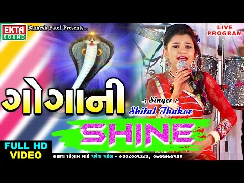 Gogani Shine || Shital Thakor New 2017 Video Songs || Full HD Video