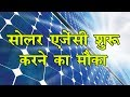 Opportunity to Start Solar Business With Government and Earn Good Profit