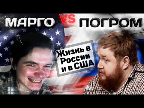 Почему Маргинал не приезжает в Россию? [Жаркие дебаты с Погромом]