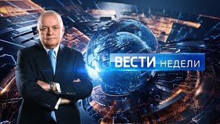 Вести недели с Дмитрием Киселевым(HD) от 18.06.17