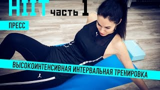 видео Интервальные тренировки (HIIT)