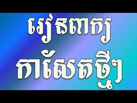 Learn English Structure in Khmer~Study News Words in Khmer   Lesson 38