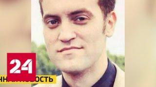 Убивший стюардессу москвич признался, что сделал это из ревности - Россия 24