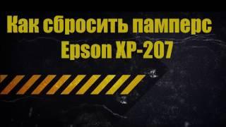 Как сбросить памперс Epson XP207 (счетчик отработанных чернил) (требуется техническое обслуживание)