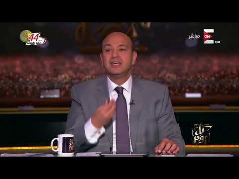 كل يوم - عمرو أديب يعرض شيك تبرعه لمستشفى أبو الريش .. ويصف العاملين بها بالمناضلين  - 23:20-2017 / 10 / 22
