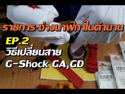 วิธีเปลี่ยนสาย G-Shock  GA GD วิธีถอดสายจีช๊อคแบบมีสปริงบาร์ เปลี่ยนสายนาฬิกาแบบง่ายๆ