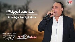علاء عبدالمجيد 2018 دبكة مجوز ويرغول - مامعاكم خبر زين يارسول السلامة