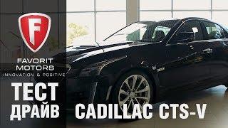 Обзор спорт-седана Cadillac CTS-V (6.2 бензин 649 л.с.) от официального дилера ФАВОРИТ МОТОРС