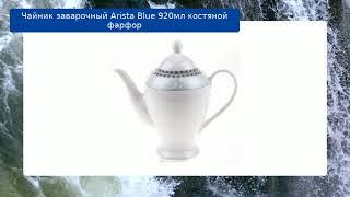 Чайник заварочный Arista Blue 920мл костяной фарфор обзор