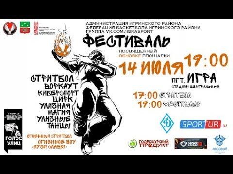 Фестиваль Голос Улиц в пос. Игра 14.07.18