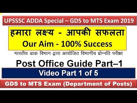 GDS To MTS Post Office Guide Part 1 | Post Office Departmental Examination