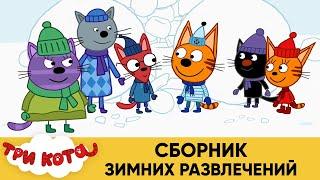 Три Кота | Сборник зимних развлечений | Мультфильмы для детей 2021