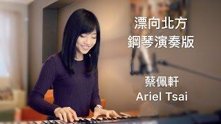 黃明志Namewee feat. 王力宏 Leehom Wang【漂向北方 Stranger In The North 】鋼琴演奏版 - 蔡佩軒 Ariel Tsai