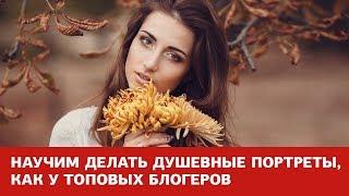 Новинка! Съёмка портрета на iPhone. Онлайн-курс от Fotoshkola.net