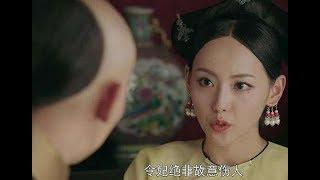 《延禧攻略》:順嬪說完這句話,皇上就知道不對勁,開始查她身世 thumbnail
