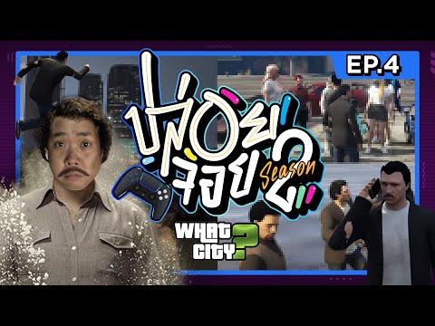 ปล่อยจอย ซีซั่น 2 | EP.4 ล่าสุดไปล่าสัตว์กับกู๊ดสเปิร์ม!!