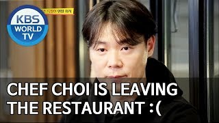 Chef Choi is leaving the restaurant :( [Boss in the Mirror/ENG/2020.01.05]