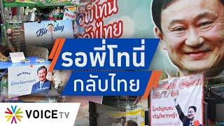 Talking Thailand - แฟนคลับจัดงานแซยิดใหญ่อดีตนายกฯ 'ทักษิณ' ครบ 6 รอบ
