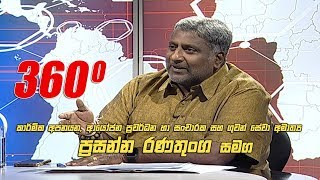 360 with Prasanna Ranatunga  ( 25 - 11 - 2019 ) Thumbnail