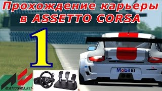 Прохождение карьеры Assetto Corsa #1. N1. Fiat Abarth 500. Time Attack Vallelunga (1080, 60 fps)