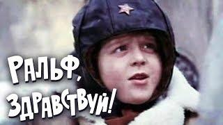 Ральф, здравствуй! (1975). Детский фильм