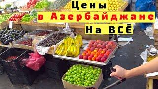 Цены в Баку. Азербайджан. Обзор Цен в Баку на ВСЁ 2019