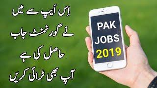 All Pakistan Jobs - Govt Jobs 2018 - Private Jobs 2018 - Jobs.com.pk - Best Jobs App 2018