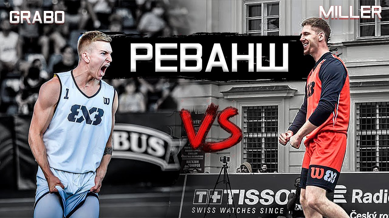 Реванш! МИЛЛЕР vs ГРАБО. Данк контест FIBA 3x3 в Праге.
