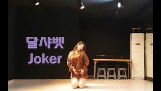 달샤벳(Dal★Shabet)-  Joker (2015)