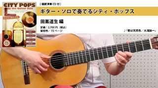 模範演奏CD付 ギター・ソロで奏でる シティ・ポップス 定価:2700円(税...