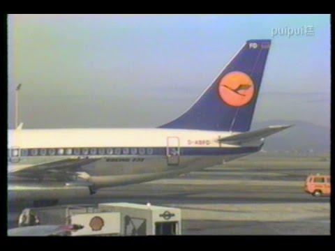 ヨーロッパ研修 チューリッヒ空港 Zurich Airport 1985