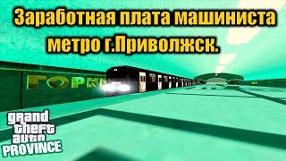Метро г.Приволжск в MTA Province Beta 2.0.