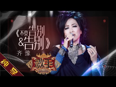 【纯享版】齐豫《不要告别+告别》《歌手2019》第6期 Singer 2019 EP6【湖南卫视官方HD】