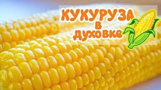Как вкусно приготовить кукурузу!
