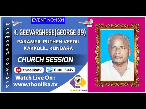 K. GEEVARGHESE(GEORGE 89) | CHURCH SESSION (EVENT NO:1331)