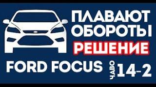 Обороты Форд Фокус. Плавающие обороты на 1,8л. Решение. ЧаВо 14-2(, 2016-08-29T18:43:58.000Z)