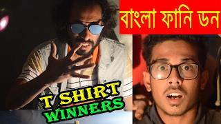 Bangla Funny Don | T shirt gift winner | Mar Chakka  | Dr Lony…