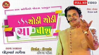 Thodi Thodi Cha Pishu   Dhirubhai Sarvaiya   Gujarati Jokes 2019   Ram Audio Jokes