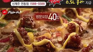 20171011 피자헛신제주연동점 최종영상