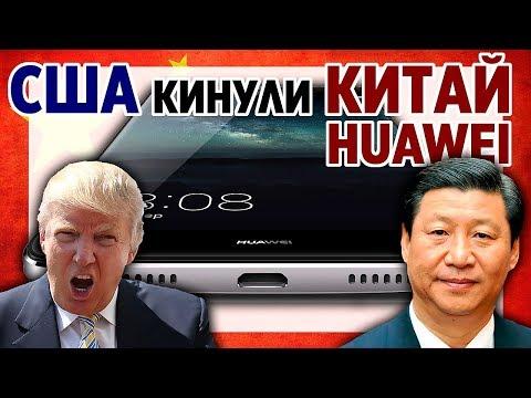 Трамп кинул Китай и Huawei. Конфликт Хуавей и США. США внесли Huawei в черный список.