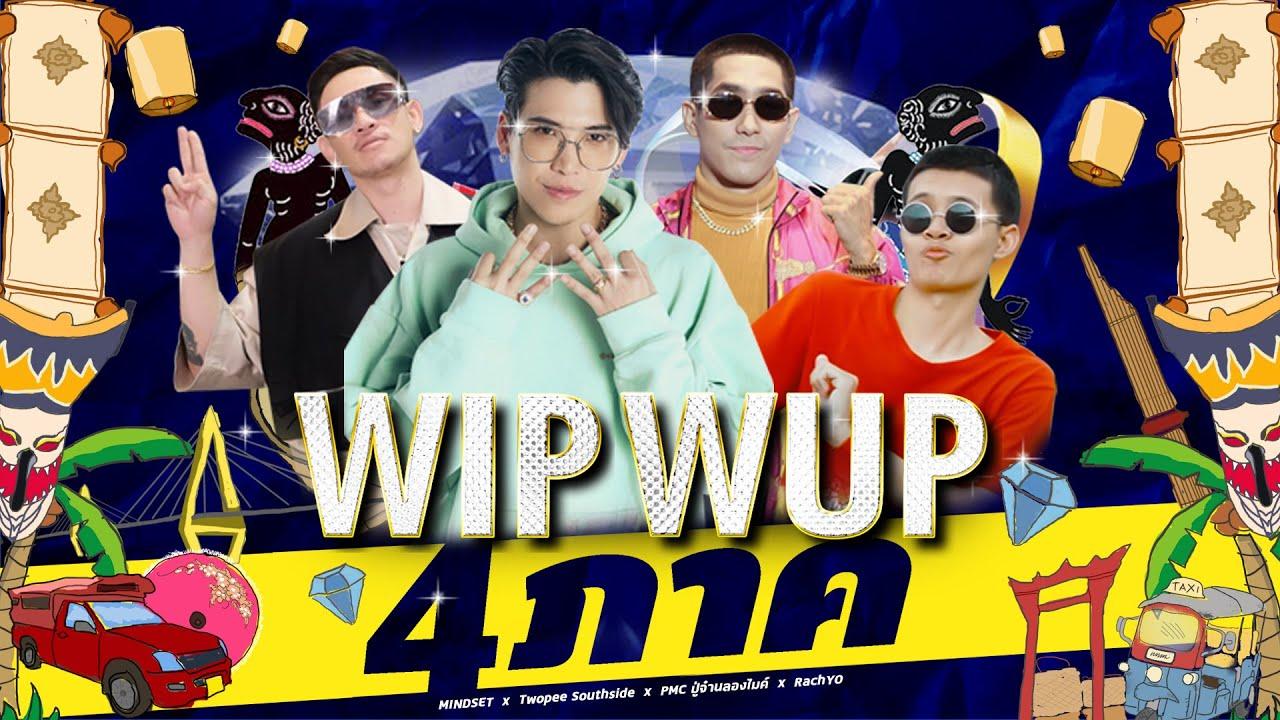 Photo of เพลง วิ บ วับ – WIP WUP 4 ภาค – Mindset x Twopee x PMC ปู่จ๋านลองไมค์ x RachYO [Official MV]