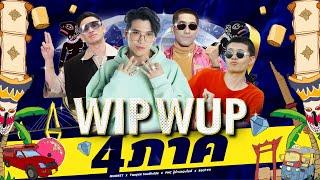 Download Lagu WIP WUP 4 ภาค - Mindset x Twopee x PMC ปู่จ๋านลองไมค์ x RachYO [Official MV] mp3